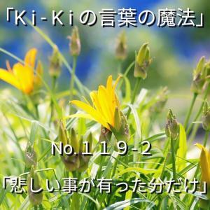 「Ki-Kiの言葉の魔法」*新作 No.119-2「 悲しい事が有った分だけ 」