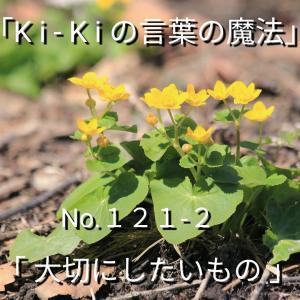 「Ki-Kiの言葉の魔法」*新咲く No.121-2「 大切にしたいもの 」
