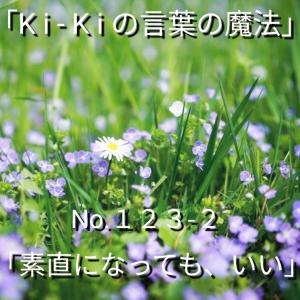 「Ki-Kiの言葉の魔法」*新咲く .No.123-2「 素直になっても、いい 」