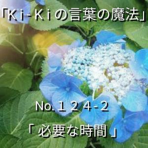 「Ki-Kiの言葉の魔法」*新咲く No124-2.「 必要な時間 」