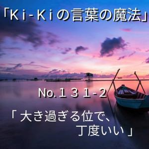 「Ki-Kiの言葉の魔法」*新咲く No.131-2「 大き過ぎる位で、丁度いい 」