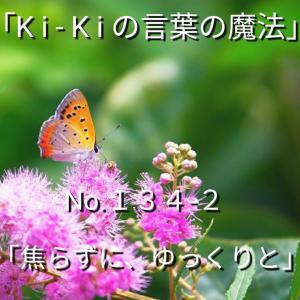 「Ki-Kiの言葉の魔法」*新咲く No.134-2「 焦らずに、ゆっくりと 」