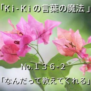 「Ki-Kiの言葉の魔法」*新咲く No.136-2「 なんだって教えてくれる 」