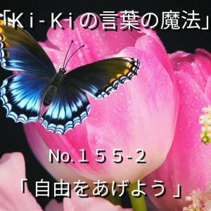 「Ki-Kiの言葉の魔法」*新咲く No.155-2「 自由をあげよう 」