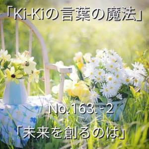「Ki-Kiの言葉の魔法」*新咲く No.163「 未来を 創るのは 」