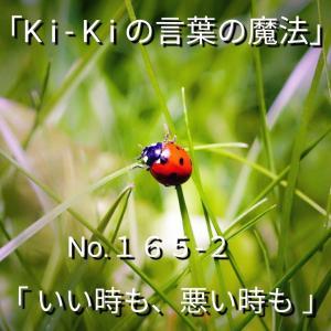 「Ki-Kiの言葉の魔法」* No.165-2「 いい時も、悪い時も 」