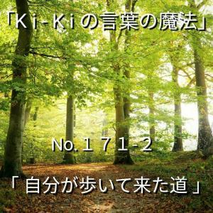 「Ki-Kiの言葉の魔法」*新咲く No.171-2「 自分が、歩いて来た道 」