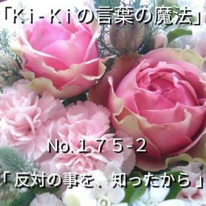 「Ki-Kiの言葉の魔法」*新咲く No.175-2「 反対の事を、知ったから 」
