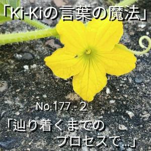 「Ki-Kiの言葉の魔法」*新咲く No.177-2「 辿り着くまでのプロセスで 」