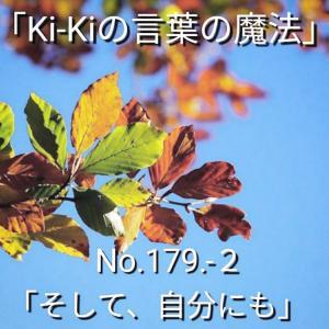 「Ki-Kiの言葉の魔法」*新咲く No.179-2.「 そして、自分にも 」