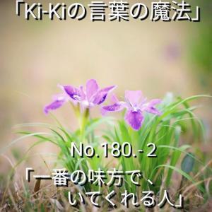 「Ki-Kiの言葉の魔法」*新咲く No.180-2.「親切で優しい人」