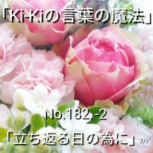 「Ki-Kiの言葉の魔法」*新咲く No.182-2「 立ち返る日の為に 」