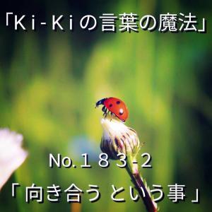 「Ki-Kiの言葉の魔法」*新咲く No.183-2 .「 向き合う という事 」