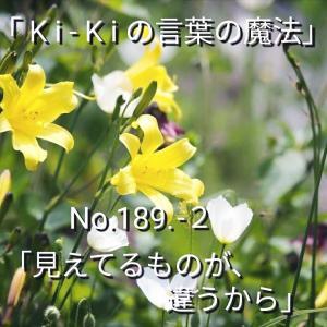 「Ki-Kiの言葉の魔法」*新咲く No.189-2「 見えてるものが、違うから 」