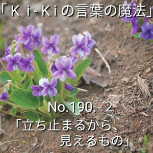 「Ki-Kiの言葉の魔法」No.190-2「 立ち止まるから、見えるもの 」