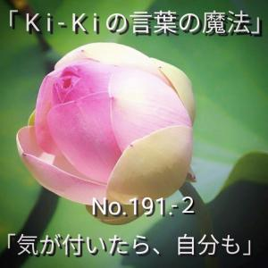 「Ki-Kiの言葉の魔法」*新咲く No.191-2「 気が付いたら、自分も 」