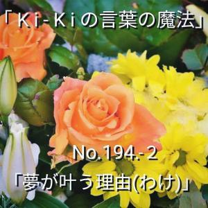 「Ki-Kiの言葉の魔法」*新咲く No.194-2「 夢が叶う理由 」
