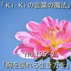 「Ki-Kiの言葉の魔法」*新咲く No.195-2「 胸を張れる生き方を 」