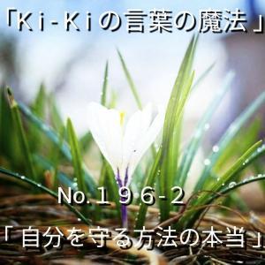「Ki-Kiの言葉の魔法」No.196-2「 自分を守る方法の本当 」