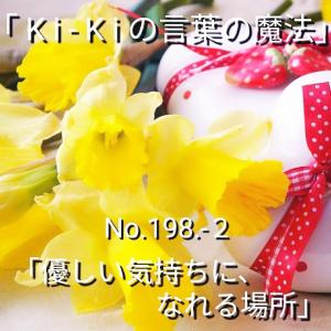 「Ki-Kiの言葉の魔法」*新咲く No.198-2「 優しい気持ちに、なれる場所 」