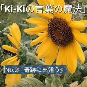 「Ki-Kiの言葉の魔法」No. 2「 奇跡に出逢う 」