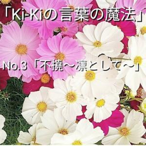 「Ki-Kiの言葉の魔法」No. 3「 不撓~凛として~ 」