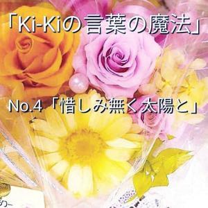 「Ki-Kiの言葉の魔法」No.4「 惜しみなく太陽と 」