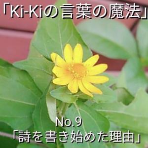 「Ki-Kiの言葉の魔法」No.9.「 詩を書き始めた理由 」