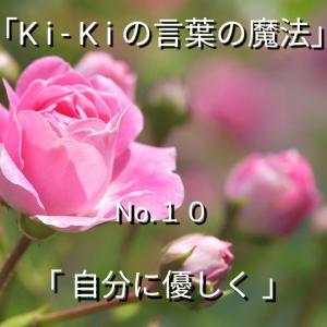 「Ki-Kiの言葉の魔法」No.1 0 .「 自分に優しく 」