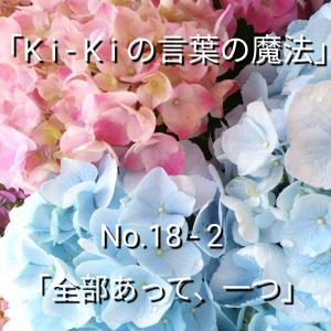 「Ki-Kiの言葉の魔法」No.18-2「 全部有ってひとつ 」