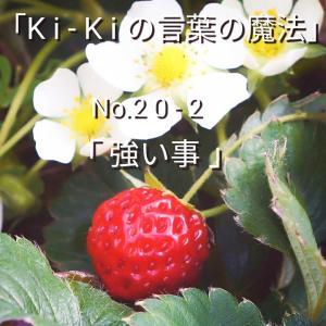 「Ki-Kiの言葉の魔法」No.20-2「 強い事 」