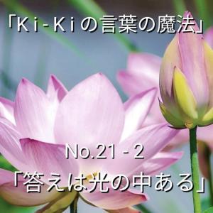 「Ki-Kiの言葉の魔法」No.21-2「 答えは光の中にある 」