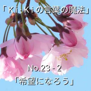 「Ki-Kiの言葉の魔法」No.23-2「 希望になろう 」