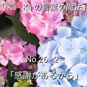 「Ki-Kiの言葉の魔法」No.26-2「 感謝があるから 」