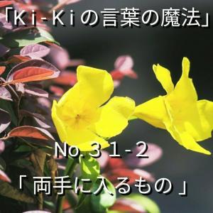 「Ki-Kiの言葉の魔法」No. 3 1 - 2 .「 その手で 掴むもの 」