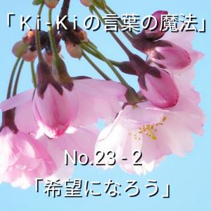 「Ki-Kiの言葉の魔法」子供達に贈る言葉。No.23-2「 希望になろう 」