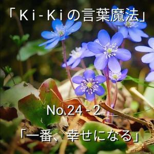 「Ki-Kiの言葉の魔法」子供達に贈る言葉。No.24-2「 一番幸せになる 」