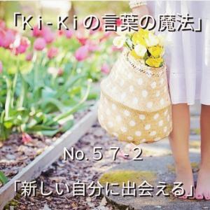 「Ki-Kiの言葉の魔法」No.57- 2 .「 新しい自分に出会える 」(切り取り詩)