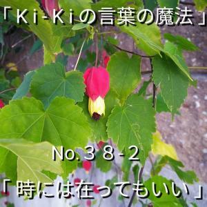 「Ki-Kiの言葉の魔法」No. 3 8 - 2 .「 時には 在ってもいい 」