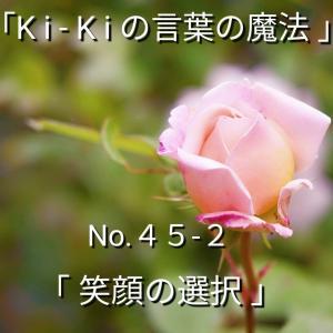 「Ki-Kiの言葉の魔法」No. 4 5 - 2.「 笑顔の選択 」