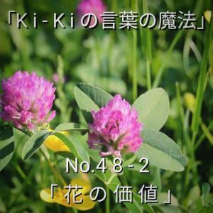 「Ki-Kiの言葉の魔法」No. 4 8 - 2 .「 花の価値 」