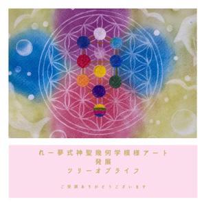 【お客さま作品】神聖幾何学模様アートの集大成、ツリーオブライフ