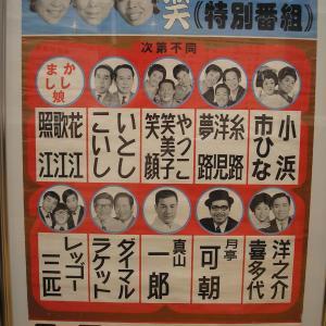 「寄席とポスターと昔」その2 かしまし娘20周年特別番組:岸和田市民会館