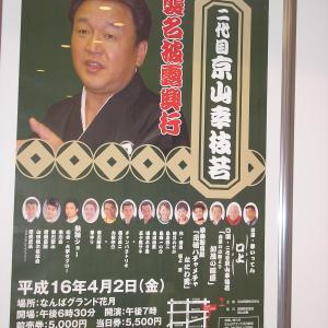 「寄席とポスターと昔」その22 二代目京山幸枝若襲名披露興行 なんばグランド花月