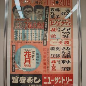 「寄席とポスターと昔」その24 新春お笑い特別興業 うめだ花月