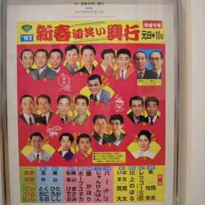 「寄席とポスターと昔」その31 新春お笑い興行 演芸の浪花座