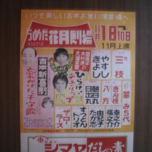 「寄席とポスターと昔」その46 うめだ花月「ひらけ!チューリップ」
