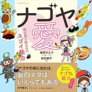 『ナゴヤ愛 地元民も知らないスゴイ魅力』09月12日発売!