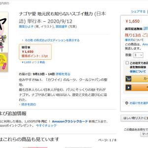 「ナゴヤ愛」、本日09月12日 発売開始!