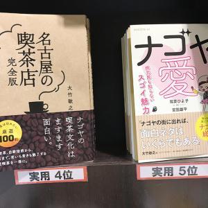 【ナゴヤ愛】書店まわりアレコレ【丸善名古屋本店さん】